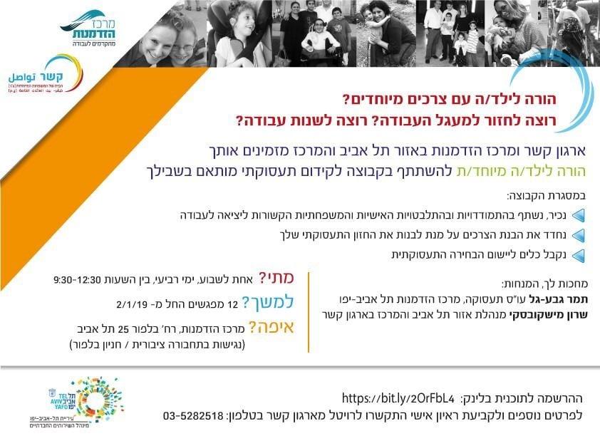 קידום תעסוקתי לאמהות מיוחדות בתל אביב